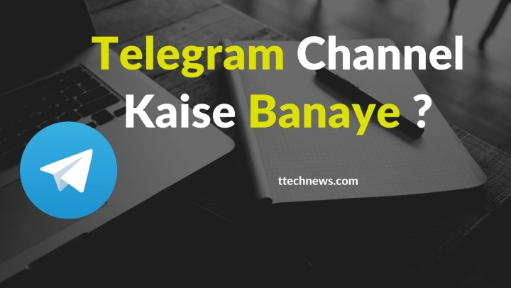 Telegram Channel Kaise Banaye