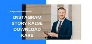Instagram Story Kaise Download Kare